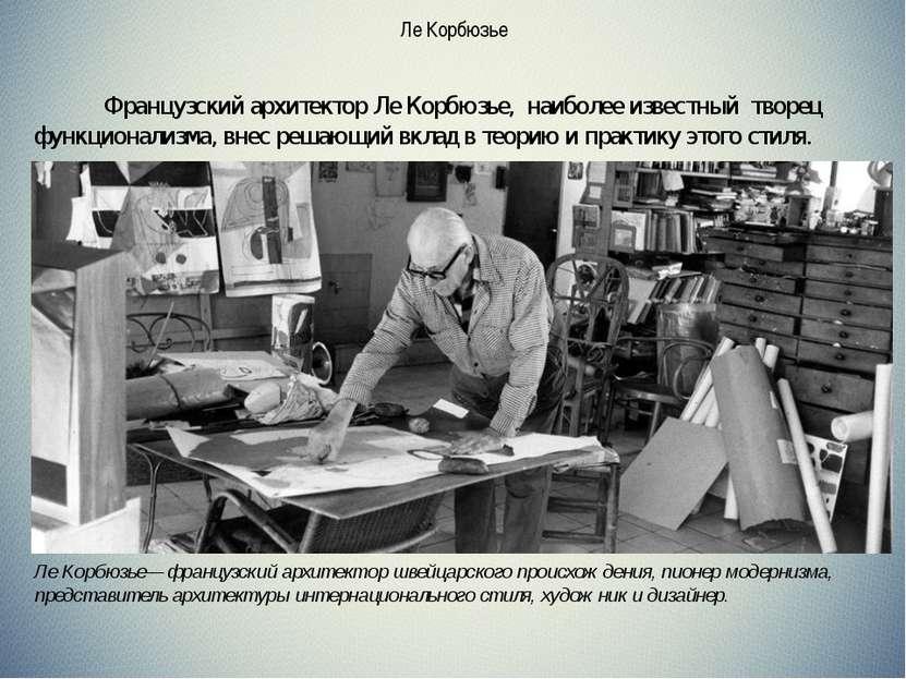Ле Корбюзье  Французский архитекторЛе Корбюзье, наиболее известный творец...