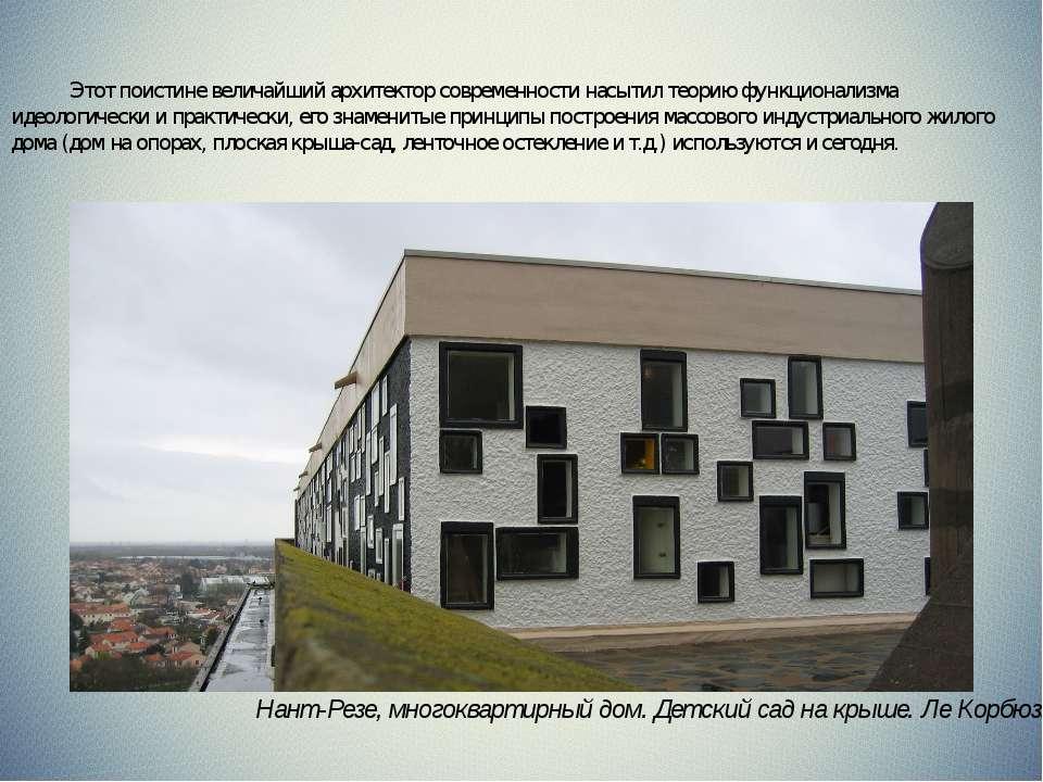 Этот поистине величайший архитектор современности насытил теорию функционализ...