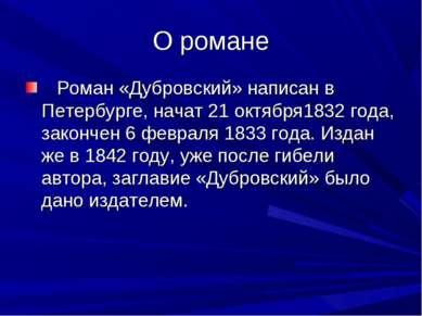 О романе Роман «Дубровский» написан в Петербурге, начат 21 октября1832 года, ...