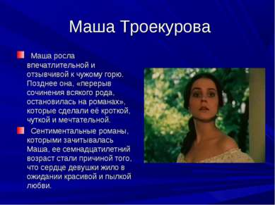 Маша Троекурова Маша росла впечатлительной и отзывчивой к чужому горю. Поздне...