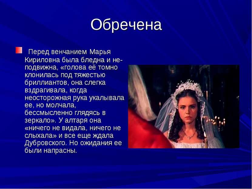 Обречена Перед венчанием Марья Кириловна была бледна и не- подвижна, «голова ...