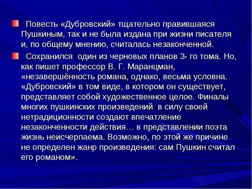 Повесть «Дубровский» тщательно правившаяся Пушкиным, так и не была издана при...