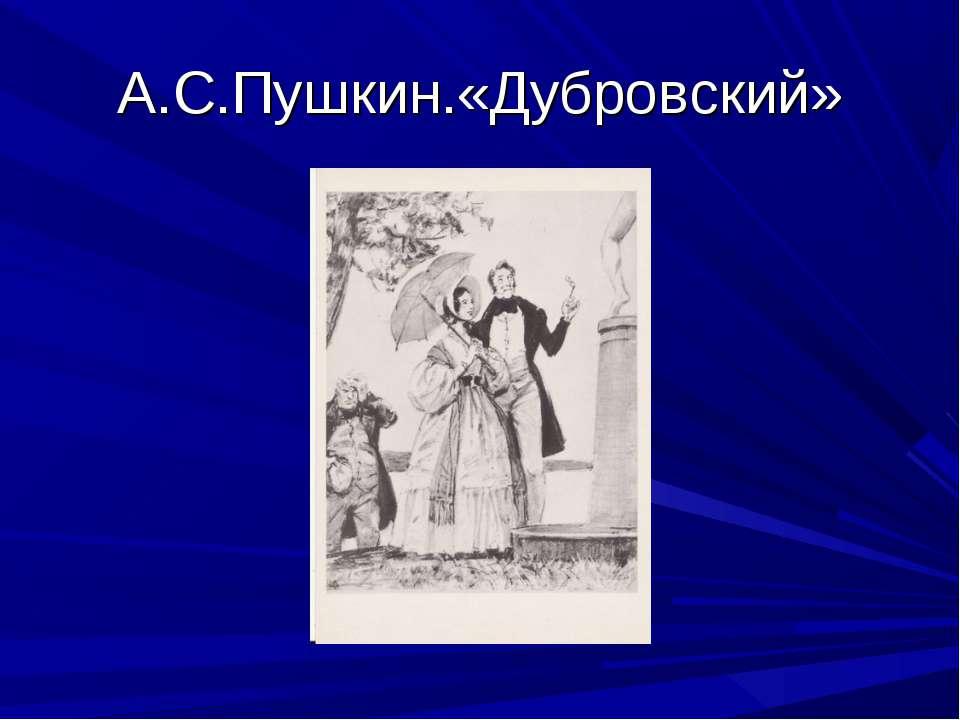 А.С.Пушкин.«Дубровский»