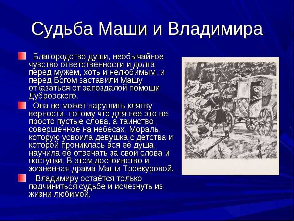 Судьба Маши и Владимира Благородство души, необычайное чувство ответственност...