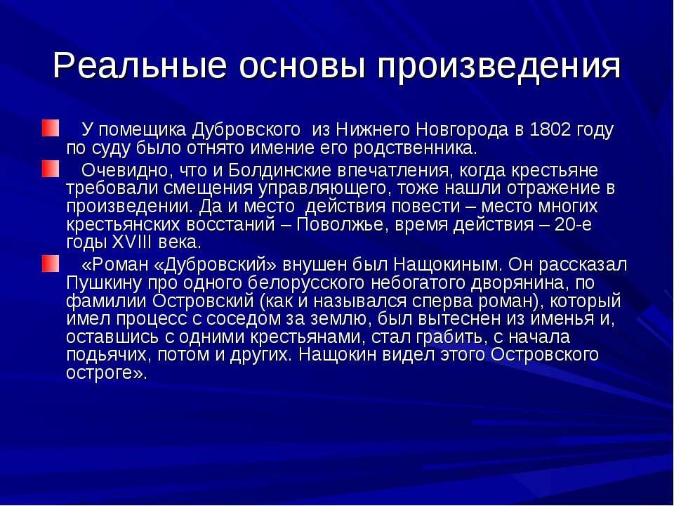 Реальные основы произведения У помещика Дубровского из Нижнего Новгорода в 18...