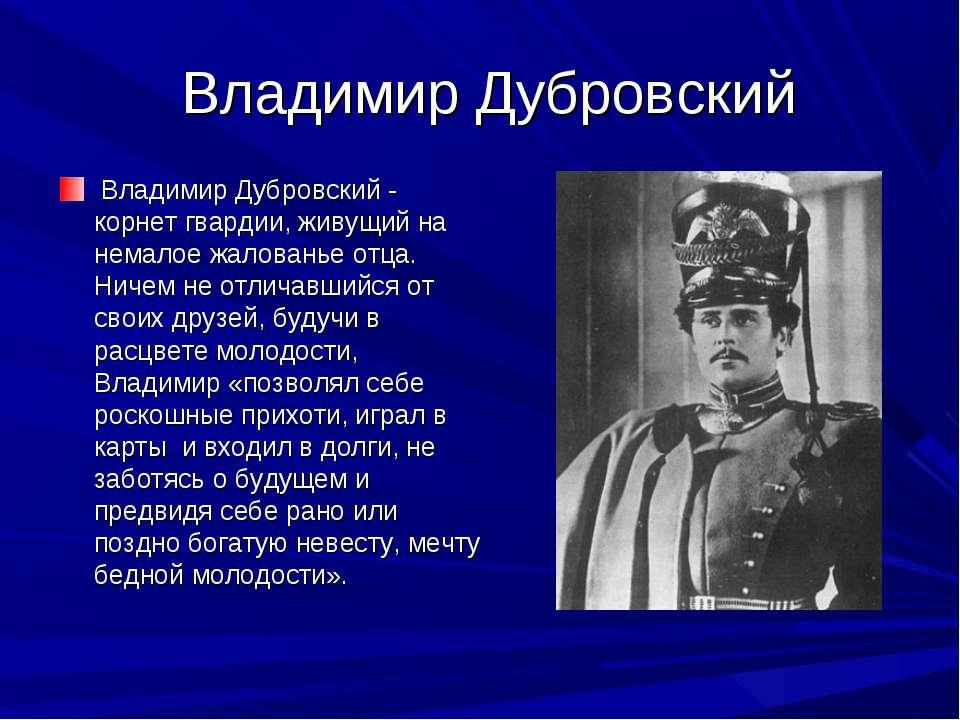 Владимир Дубровский Владимир Дубровский - корнет гвардии, живущий на немалое ...
