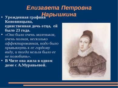 Елизавета Петровна Нарышкина Урожденная графиня Коновницына, единственная доч...