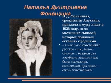 Наталья Дмитриевна Фонвизина Н.Д. Фонвизина, урожденная Апухтина, приехала к ...