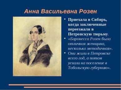 Анна Васильевна Розен Приехала в Сибирь, когда заключенные переезжали в Петро...