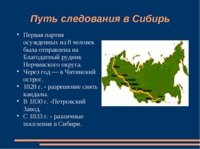 Путь следования в Сибирь Первая партия осужденных из 8 человек была отправлен...