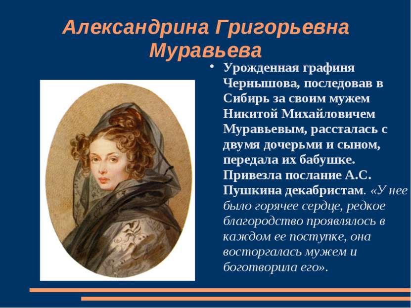 Александрина Григорьевна Муравьева Урожденная графиня Чернышова, последовав в...