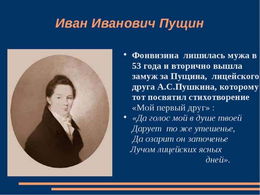 Иван Иванович Пущин Фонвизина лишилась мужа в 53 года и вторично вышла замуж ...
