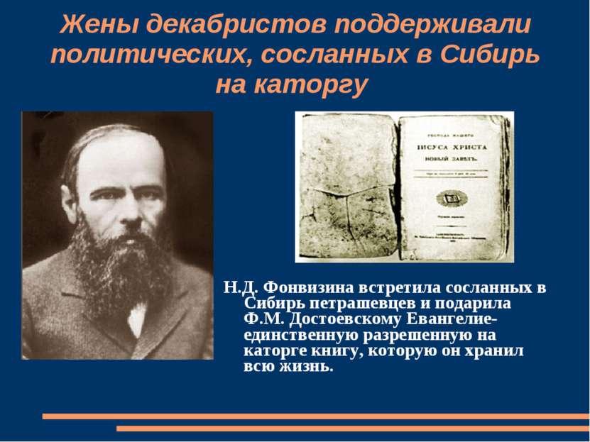 Жены декабристов поддерживали политических, сосланных в Сибирь на каторгу Н.Д...