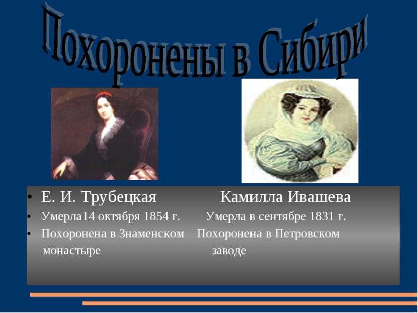 Е. И. Трубецкая Камилла Ивашева Умерла14 октября 1854 г. Умерла в сентябре 18...