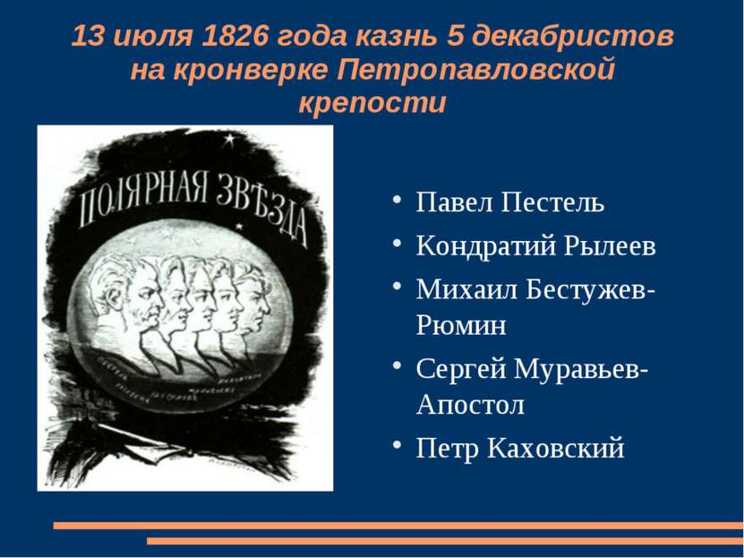 13 июля 1826 года казнь 5 декабристов на кронверке Петропавловской крепости П...