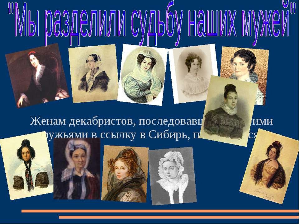 Женам декабристов, последовавших за своими мужьями в ссылку в Сибирь, посвяща...