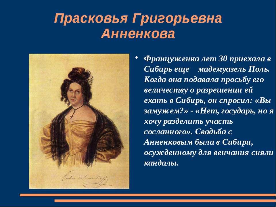 Прасковья Григорьевна Анненкова Француженка лет 30 приехала в Сибирь еще маде...