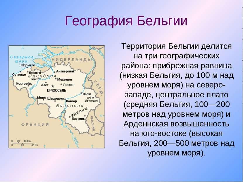 География Бельгии Территория Бельгии делится на три географических района: пр...