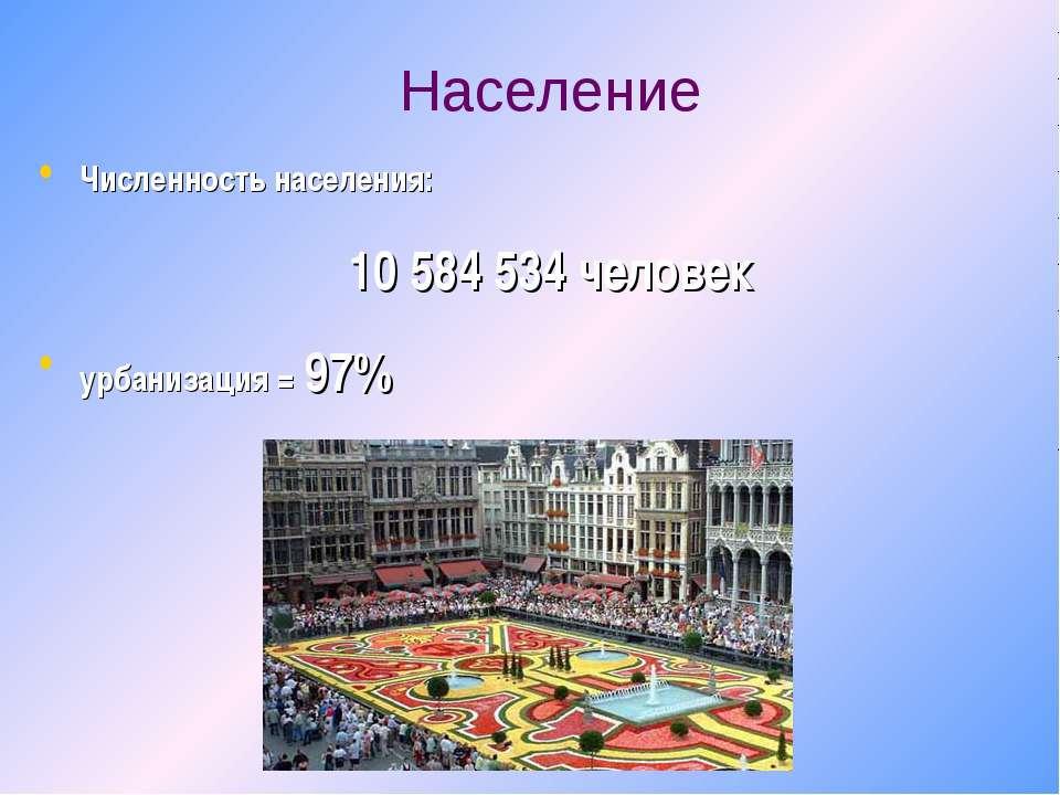 Население Численность населения: 10 584 534 человек урбанизация = 97%