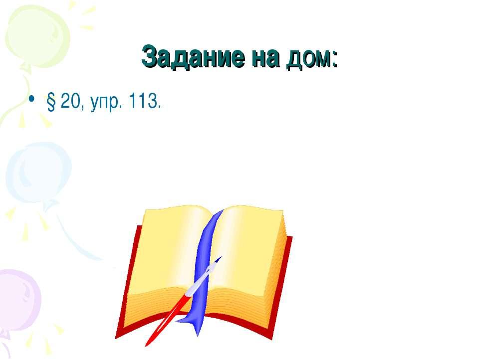 Задание на дом: § 20, упр. 113.