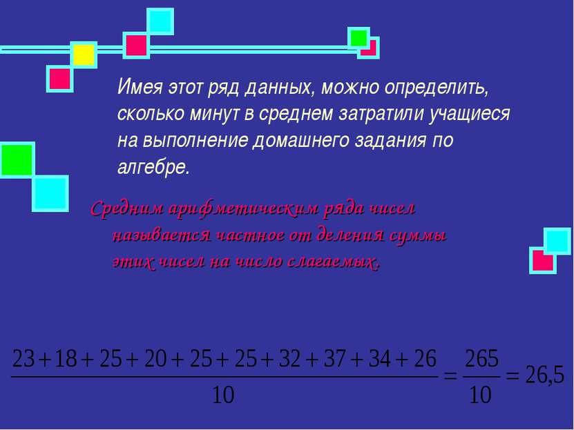 Имея этот ряд данных, можно определить, сколько минут в среднем затратили уча...