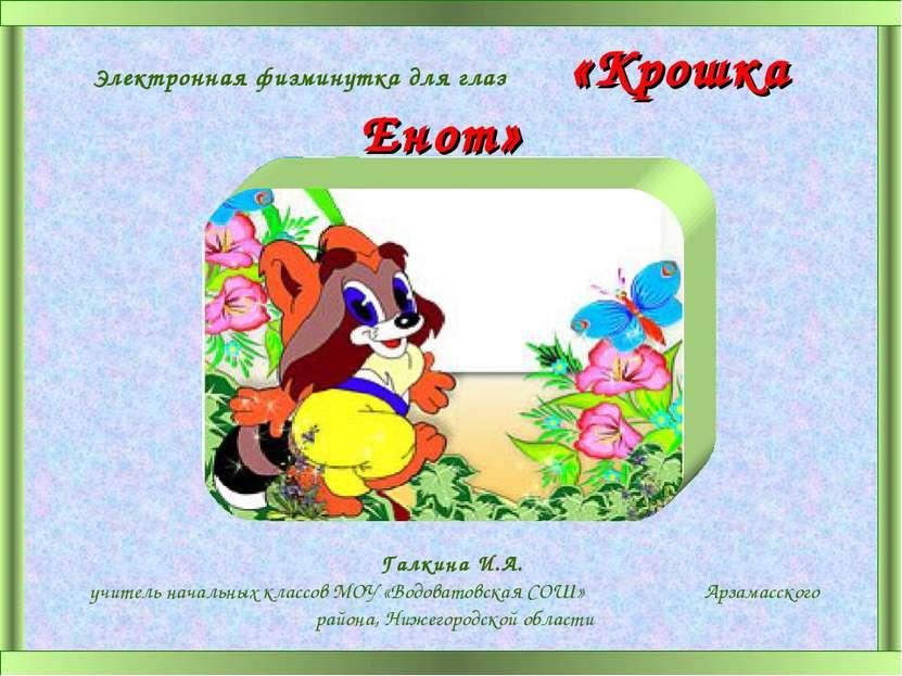 Электронная физминутка для глаз «Крошка Енот» Галкина И.А. учитель начальных ...