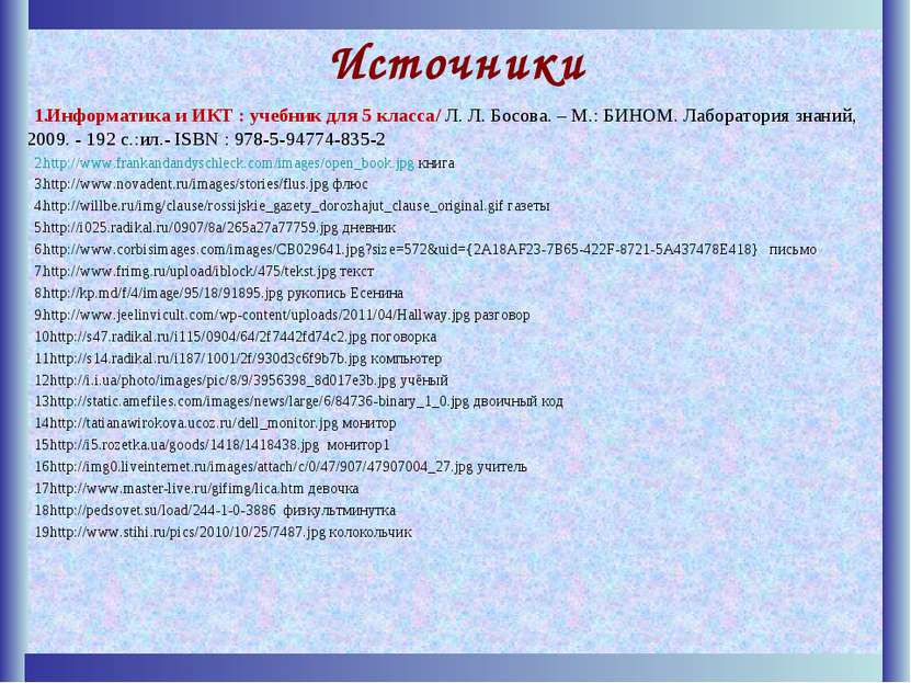 Источники Информатикаи ИКТ : учебник для 5класса/ Л. Л. Босова. – М.: БИНОМ...
