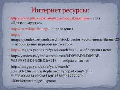 Миннахметова Янина Викторовна Миннахметова Янина Викторовна