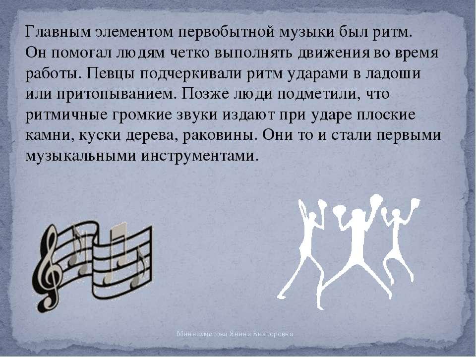 Главным элементом первобытной музыки был ритм. Он помогал людям четко выполня...