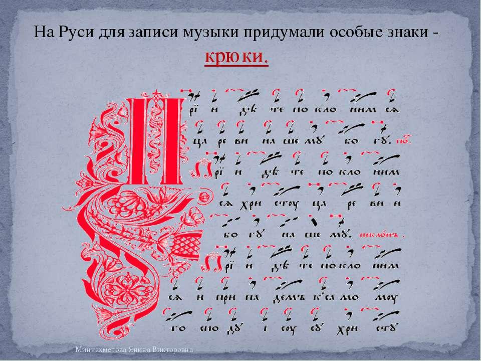 На Руси для записи музыки придумали особые знаки - крюки. Миннахметова Янина ...