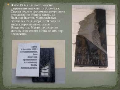 В мае 1937года поэт получил разрешение выехать из Воронежа. Спустя год его а...