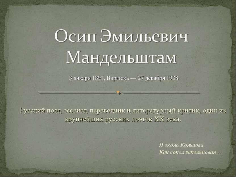 Русский поэт, эссеист, переводчик и литературный критик, один из крупнейших р...