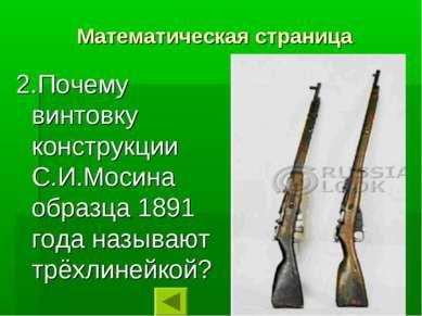 Математическая страница 2.Почему винтовку конструкции С.И.Мосина образца 1891...