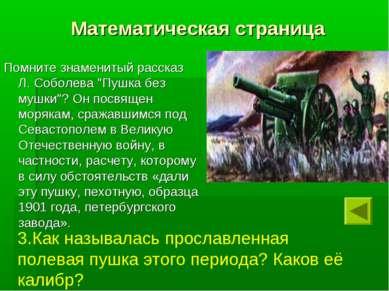 """Математическая страница Помните знаменитый рассказ Л. Соболева """"Пушка без муш..."""