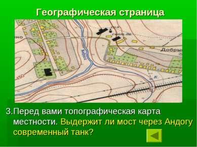 Географическая страница 3.Перед вами топографическая карта местности. Выдержи...