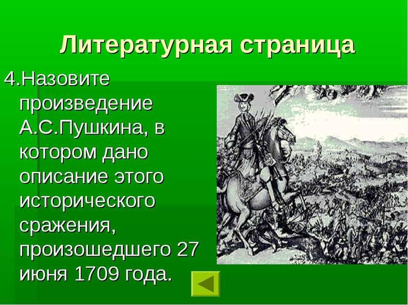 Литературная страница 4.Назовите произведение А.С.Пушкина, в котором дано опи...