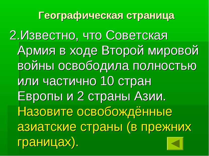 Географическая страница 2.Известно, что Советская Армия в ходе Второй мировой...