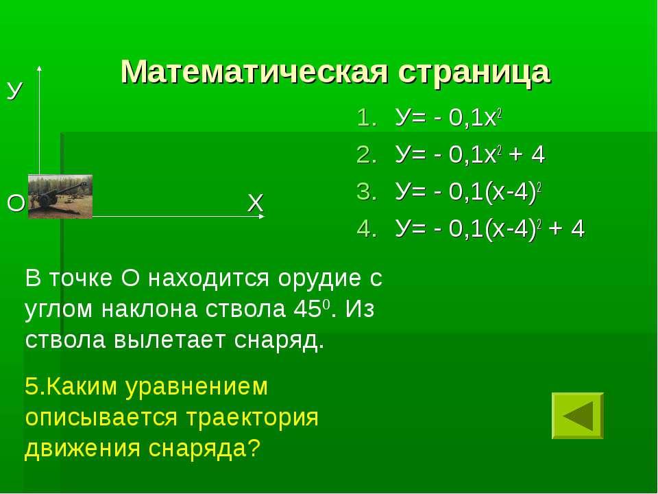 Математическая страница У О Х У= - 0,1х2 У= - 0,1х2 + 4 У= - 0,1(х-4)2 У= - 0...