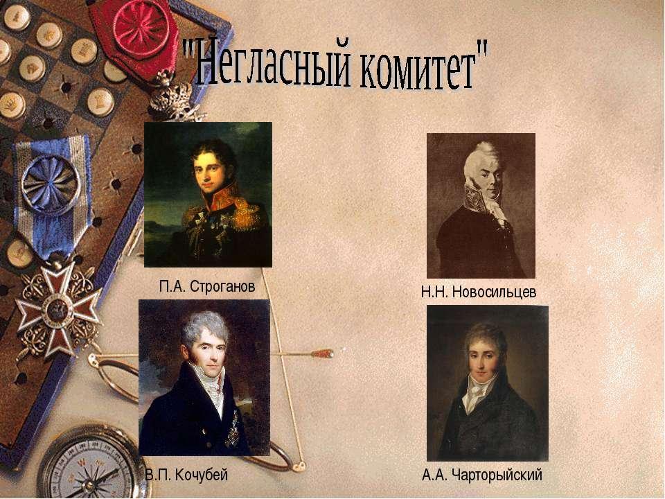 П.А. Строганов В.П. Кочубей Н.Н. Новосильцев А.А. Чарторыйский
