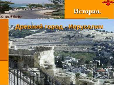 История. История древнеизраильского государства описана в Ветхом Завете. Совр...