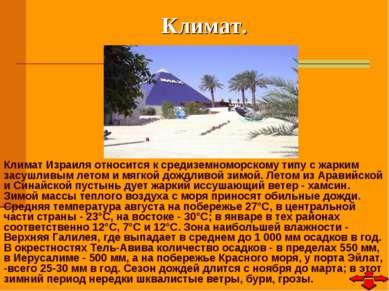 Климат. Климат Израиля относится к средиземноморскому типу с жарким засушливы...