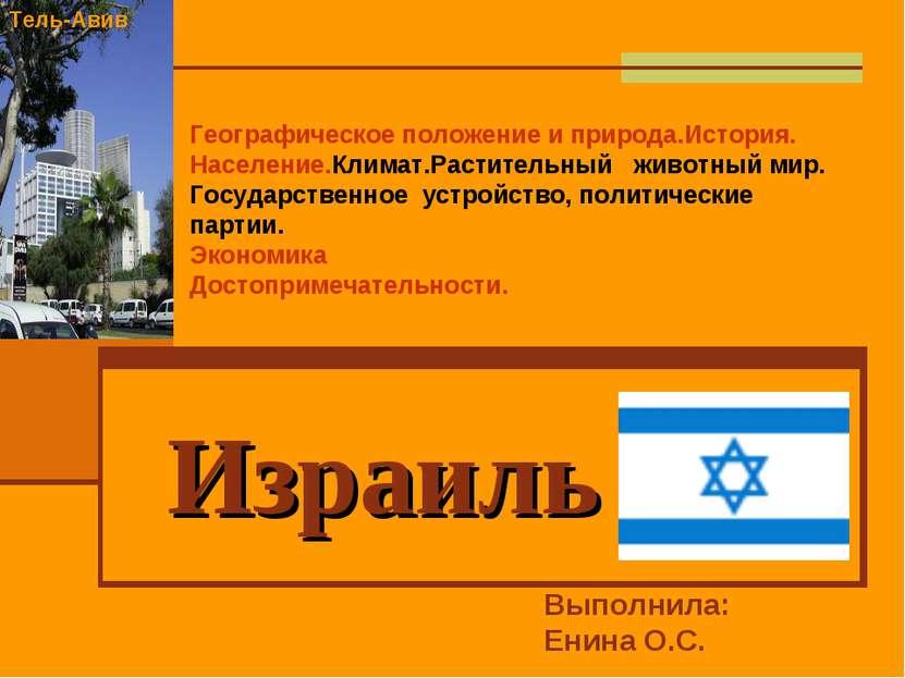 Израиль Выполнила: Енина О.С. Географическое положение и природа. История. На...