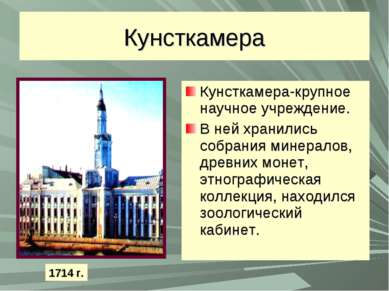 Кунсткамера Кунсткамера-крупное научное учреждение. В ней хранились собрания ...