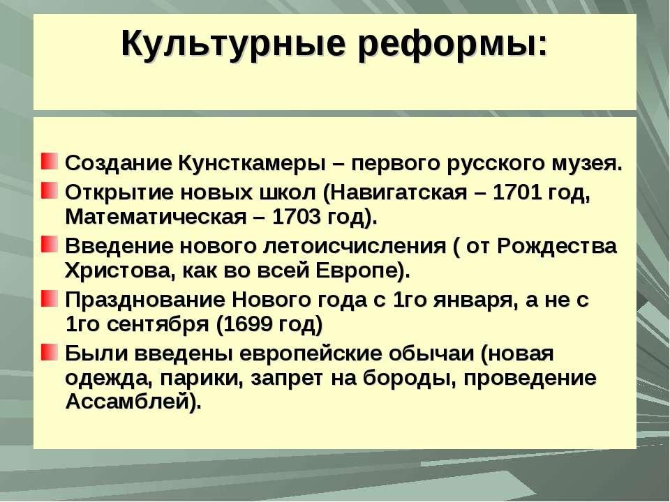 Культурные реформы: Создание Кунсткамеры – первого русского музея. Открытие н...