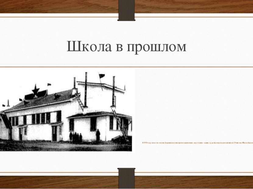 Школа в прошлом В 1938 году в поселке имени Дзержинского выстроено капитально...