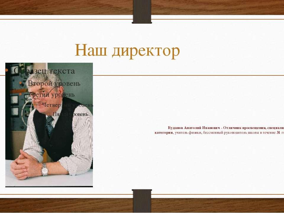 Наш директор Буданов Анатолий Иванович-Отличник просвещения, специалист I к...