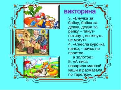3. «Внучка за бабку, бабка за дедку, дедка за репку – тянут-потянут, вытянуть...