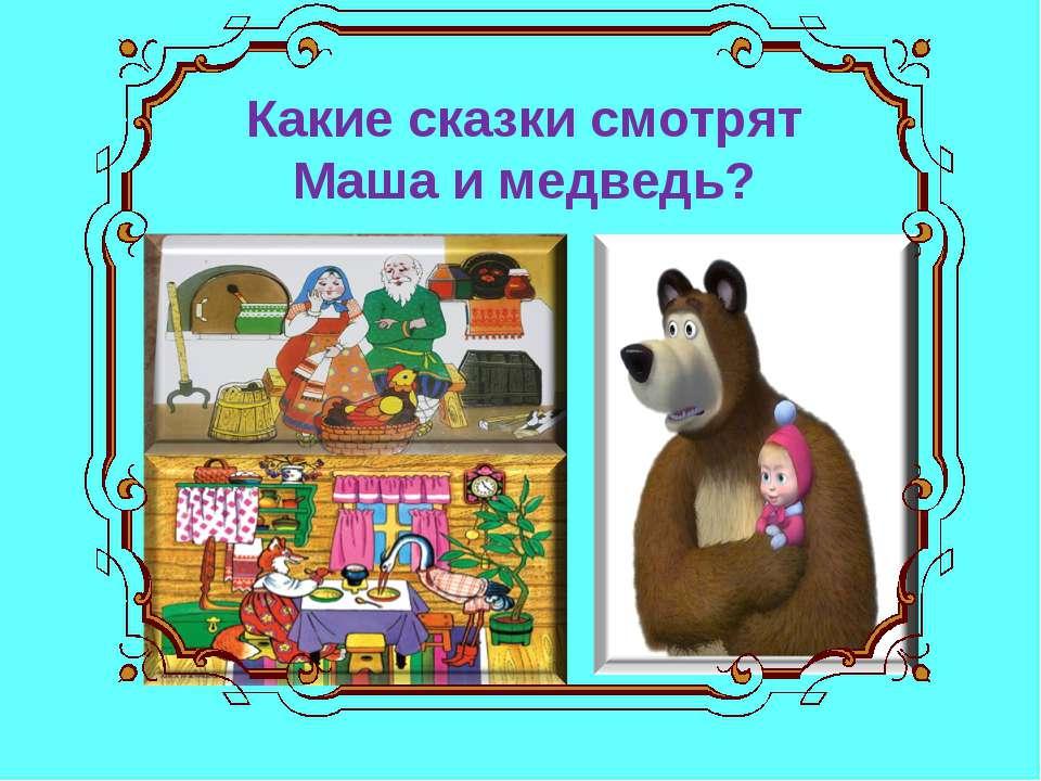 Какие сказки смотрят Маша и медведь?