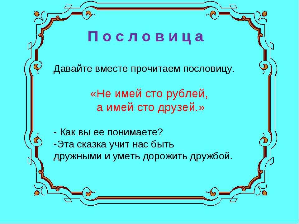 П о с л о в и ц а Давайте вместе прочитаем пословицу. «Не имей сто рублей, а ...