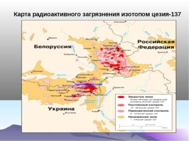 Карта радиоактивного загрязнения изотопом цезия-137